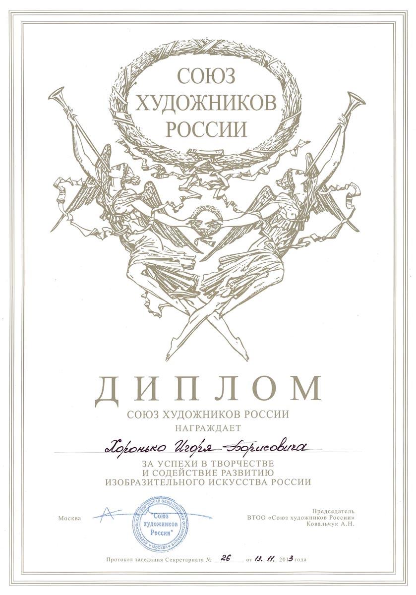 Автобиография Сайт художника Игоря Хоронько Награды и дипломы